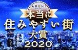 『本当に住みやすい街2020』が発表 (C)ORICON NewS inc.