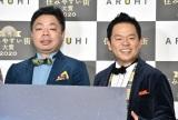 『ARUHI presents 本当に住みやすい街大賞 2020』受賞式に登場したダイアン (C)ORICON NewS inc.
