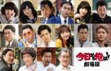 『今日から俺は!!劇場版』の公開が来年7月17日に決定(C)2020「今日から俺は!!劇場版」製作委員会