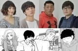 ドラマ『来世ではちゃんとします』出演者(左から)太田莉菜、小関裕太、後藤剛範、飛永翼(C)「来世ではちゃんとします」製作委員会(C)いつまちゃん/集英社