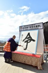 2019年『今年の漢字』第1位は「令」 主催・写真提供:(公財)日本漢字能力検定協会