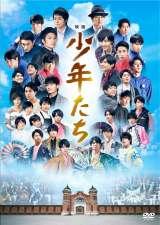 Blu-ray&DVD『映画 少年たち』(C)映画「少年たち」製作委員会