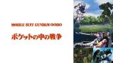 『機動戦士ガンダム0080 ポケットの中の戦争』(C)創通・サンライズ