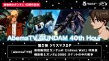 『AbemaTV GUNDOM 40th Hour』第5弾 (C)創通・サンライズ