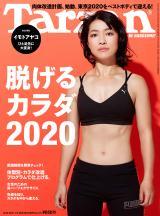 12月19日発売『Tarzan』778号で表紙を務めるイモトアヤコ (C)マガジンハウス