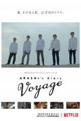 Netflixオリジナルドキュメンタリーシリーズ『ARASHI?s Diary -Voyage-』全世界独占配信が決定