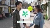 カレンダシェアアプリ『TimeTree』の新CM「カップル」篇より