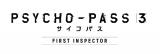 劇場版『PSYCHO-PASS サイコパス 3 FIRST INSPECTOR』ロゴタイトル(C)サイコパス製作委員会