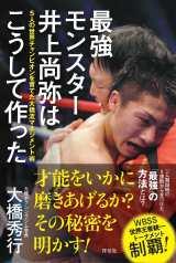 『最強モンスター 井上尚弥はこうして作った 5人の世界チャンピオンを育てた大橋流マネジメント術』