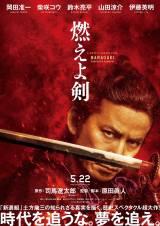 映画『燃えよ剣』のティザービジュアル(C)2020「燃えよ剣」製作委員会
