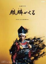 長谷川博己演じる明智光秀が主人公。2020年大河ドラマ『麒麟がくる』メインビジュアル(C)NHK
