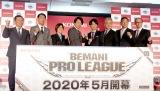 音楽ゲームのeスポーツプロリーグ『BEMANI PRO LEAGUE』が発足 (C)ORICON NewS inc.