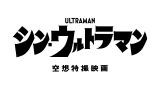 『シン・ウルトラマン』タイトルロゴ