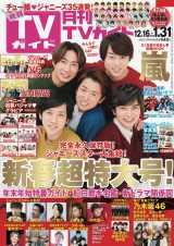 『月刊TVガイド2020年2月号(新春超特大号)』で表紙を飾る嵐(C)東京ニュース通信社刊