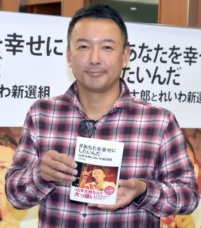 足りないものを聞かれ、皮肉を交えて答えた山本太郎氏=書籍『#あなたを幸せにしたいんだ 山本太郎とれいわ新選組』の発売記念イベント (C)ORICON NewS inc.