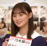 オフショット写真集『乃木撮 VOL.02』発売会見に登場した遠藤さくら (C)ORICON NewS inc.