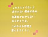 櫻井翔から嵐メンバーへ 年賀状に添えたひとこと(C)ORICON NewS inc.