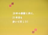 二宮和也から嵐メンバーへ 年賀状に添えたひとこと(C)ORICON NewS inc.