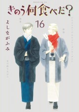 『きのう何食べた?』16巻(12月23日発売予定)書影(C)よしながふみ/講談社