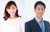 第1子妊娠を報告した宮崎瑠依と夫の荒波翔