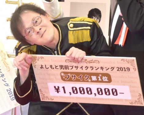 吉本 ブサイク ランキング 2019