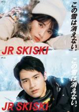 『JR SKISKI』2019-2020のキャンペーンに起用された浜辺美波(上)&岡田健史