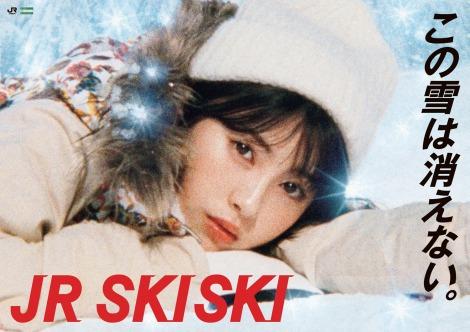 『JR SKISKI』2019-2020のキャンペーンに起用された浜辺美波