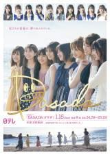 来年1月15日スタート 日向坂46総出演ドラマ『DASADA』(C)「DASADA」製作委員会