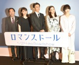 映画『ロマンスドール』完成披露試写会に出席した(左から)きたろう、三浦透子、高橋一生、蒼井優、タナダユキ監督 (C)ORICON NewS inc.