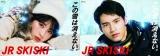 浜辺美波&岡田健史共演『JR SKISKI』CM曲はEveの新曲「白銀」に決定