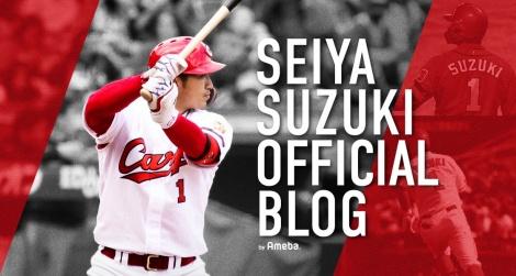 鈴木誠也 オフィシャルブログ