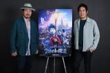 スキマスイッチの代表曲「全力少年」が『2分の1の魔法』日本版エンドソングに(C)2019 Disney/Pixar. All Rights Reserved.