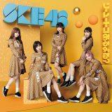 SKE48 26thシングル「ソーユートコあるよね?」初回盤TYPE-A