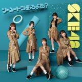 SKE48 26thシングル「ソーユートコあるよね?」初回盤TYPE-B