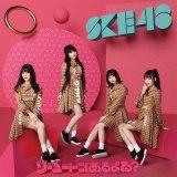 SKE48 26thシングル「ソーユートコあるよね?」初回盤TYPE-C