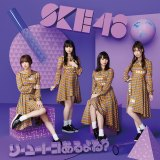 SKE48 26thシングル「ソーユートコあるよね?」初回盤TYPE-D