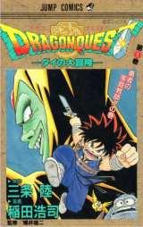 アニメ化される漫画『ダイの大冒険』のコミックス第1巻
