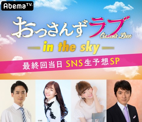 ず sky 最終 the おっさん 回 in ラブ