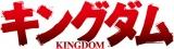 アニメ『キングダム』のロゴタイトル (C)原泰久/集英社・キングダム製作委員会