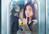 来年1月8日スタート日本テレビ系ドラマ『知らなくていいコト』(C)日本テレビ