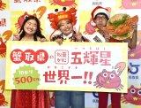 『鳥取県「五輝星」ギネス世界記録に挑戦!結果発表会』に参加した(左から)よしこ、ひょっこりはん、まひる (C)ORICON NewS inc.