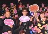 実写映画『シティーハンター THE MOVIE 史上最香のミッション』の応援上映の舞台あいさつに登場した(左から)神谷明、山寺宏一、伊倉一恵 (C)ORICON NewS inc.