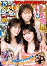 『週刊ヤングマガジン』4・5合併号