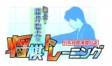 Nintendo Switchソフト「棋士・藤井聡太の将棋トレーニング」