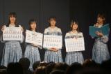 STU48、1・29新曲選抜16人発表