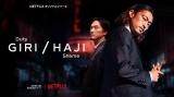 英国ドラマ『Giri / Haji』配信