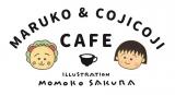 Sunday Brunch (サンデーブランチ)銀座店にて「MARUKO & COJICOJI CAFE」オープン(2020年1月31日〜7月31日)(C)さくらももこ(C)さくらプロダクション