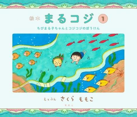 『絵本 まるコジ(1) ちびまる子ちゃんとコジコジのぼうけん』(1月24日発売)(C)さくらももこ(C)さくらプロダクション