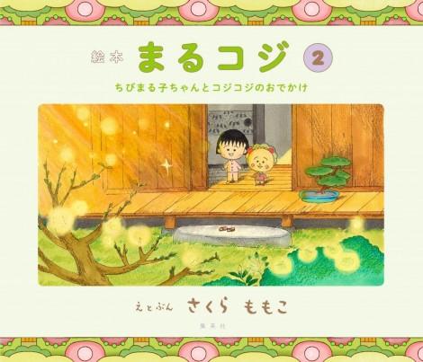 『絵本 まるコジ(2) ちびまる子ちゃんとコジコジのおでかけ』(1月24日発売)(C)さくらももこ(C)さくらプロダクション