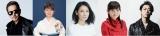 日本レコード大賞『特別企画』に参加する(左から)EXILE ATSUSHI、島津亜矢、吉田羊、鈴木梨央、亀梨和也